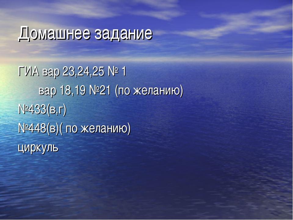 Домашнее задание ГИА вар 23,24,25 № 1 вар 18,19 №21 (по желанию) №433(в,г) №4...