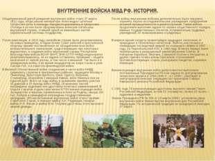 Общепризнанной датой рождения внутренних войск стало 27 марта 1811 года, когд