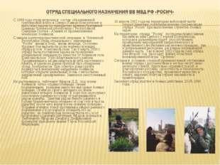 С 1999 года отряд включен в состав объединенной группировки войск в Северо-