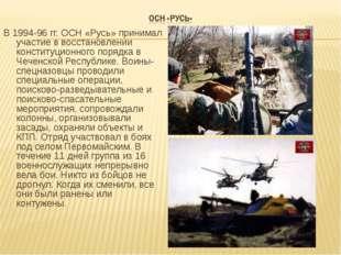 В 1994-96 гг. ОСН «Русь» принимал участие в восстановлении конституционного п