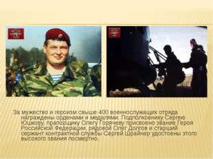 За мужество и героизм свыше 400 военнослужащих отряда награждены орденами и м