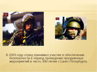 В 2003 году отряд принимал участие в обеспечении безопасности в период провед