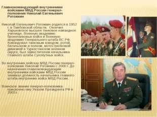 Главнокомандующий внутренними войсками МВД России генерал-полковник Николай Е
