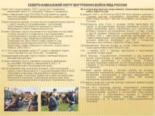 Округ был создан в январе 1993 года на базе Управления внутренних войск по Се