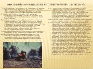 Отряд сформирован и включен в состав Новочеркасской дивизии приказом министра