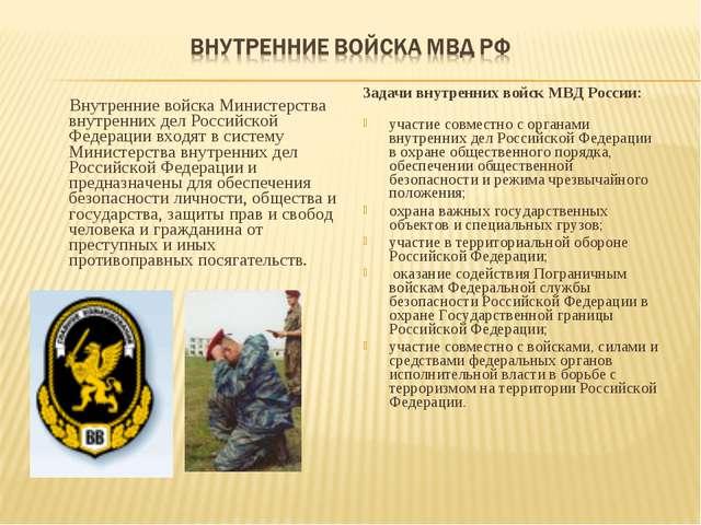 Внутренние войска Министерства внутренних дел Российской Федерации входят в...