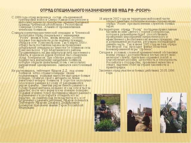 С 1999 года отряд включен в состав объединенной группировки войск в Северо-...