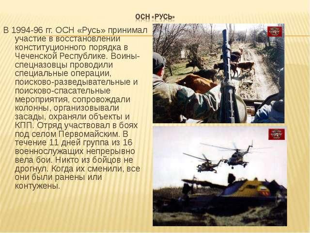 В 1994-96 гг. ОСН «Русь» принимал участие в восстановлении конституционного п...