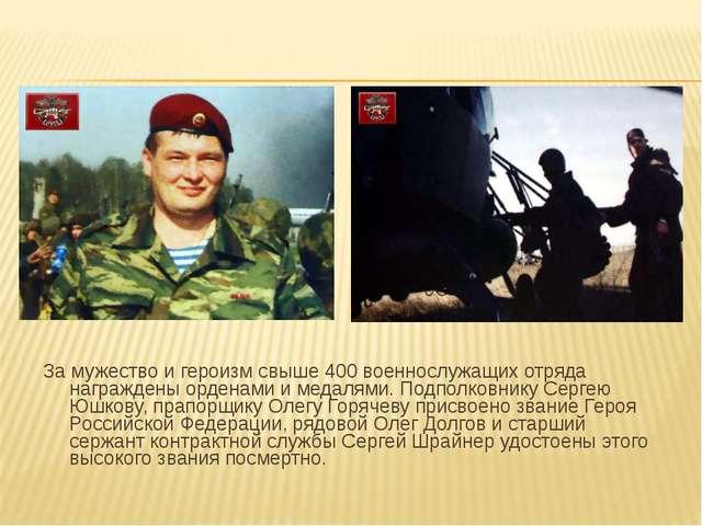 За мужество и героизм свыше 400 военнослужащих отряда награждены орденами и м...