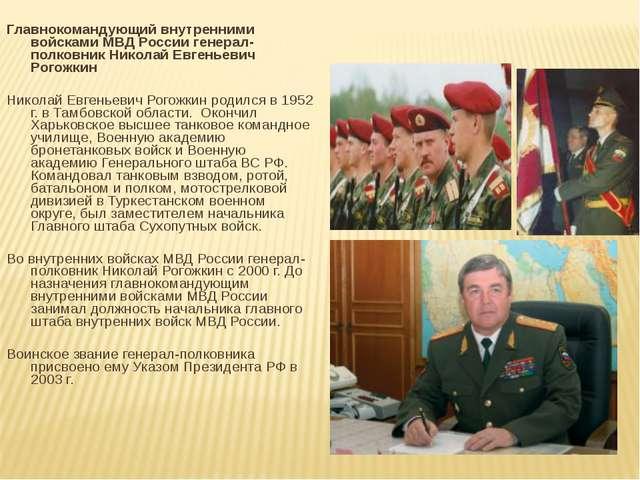 Главнокомандующий внутренними войсками МВД России генерал-полковник Николай Е...