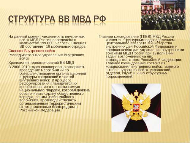 На данный момент численность внутренних войск МВД России определена в количе...
