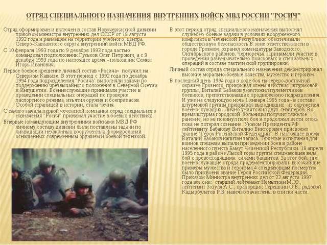 Отряд сформирован и включен в состав Новочеркасской дивизии приказом министра...