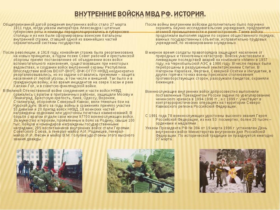 Общепризнанной датой рождения внутренних войск стало 27 марта 1811 года, когд...