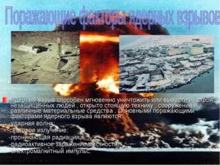 Ядерный взрыв способен мгновенно уничтожить или вывести из строя незащищенных