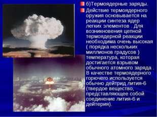 б)Термоядерные заряды. Действие термоядерного оружия основывается на реакции