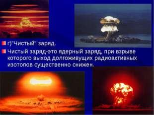 """г)""""Чистый"""" заряд. Чистый заряд-это ядерный заряд, при взрыве которого выход д"""