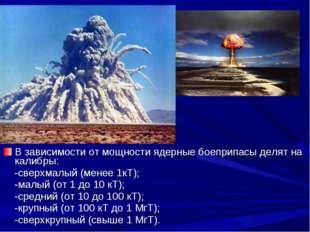В зависимости от мощности ядерные боеприпасы делят на калибры: -сверхмалый (м