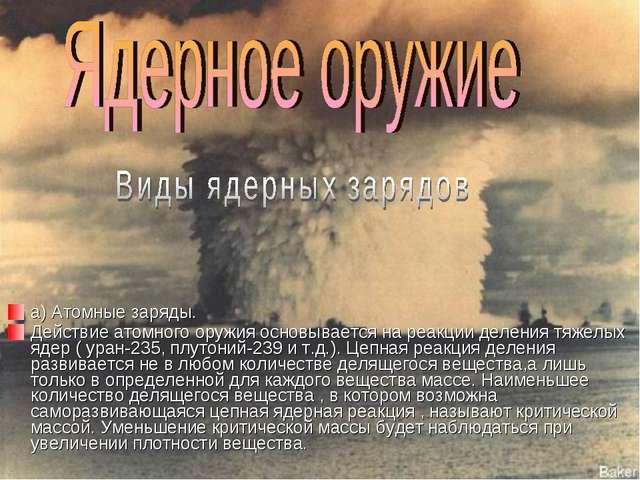 а) Атомные заряды. Действие атомного оружия основывается на реакции деления т...