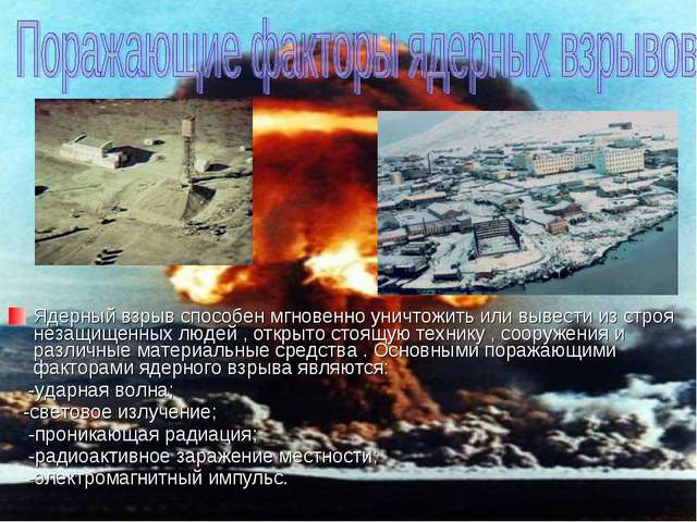 Ядерный взрыв способен мгновенно уничтожить или вывести из строя незащищенных...