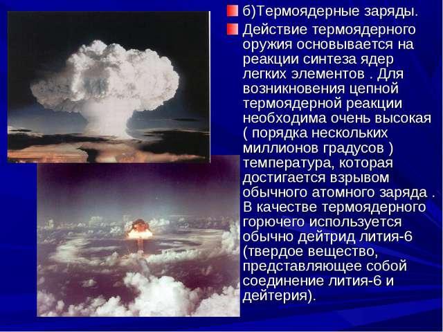 б)Термоядерные заряды. Действие термоядерного оружия основывается на реакции...