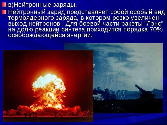 в)Нейтронные заряды. Нейтронный заряд представляет собой особый вид термоядер...