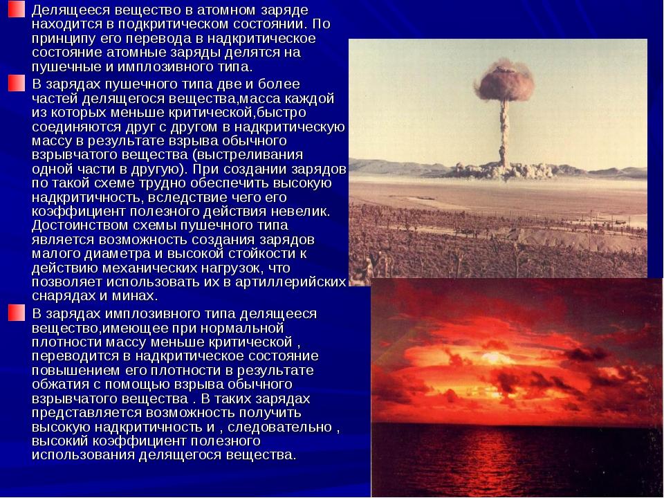 Делящееся вещество в атомном заряде находится в подкритическом состоянии. По...