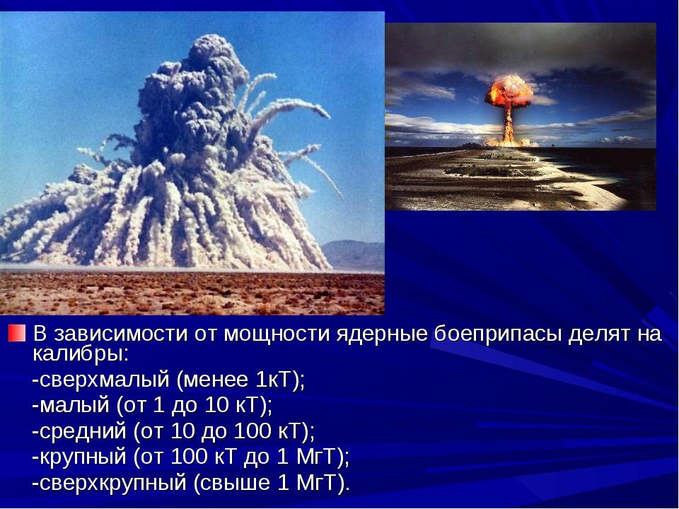 В зависимости от мощности ядерные боеприпасы делят на калибры: -сверхмалый (м...