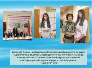 Диканева Алена – победитель областного краеведческого конкурса «Оренбургские