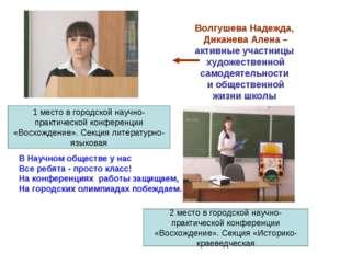 Волгушева Надежда, Диканева Алена – активные участницы художественной самодея
