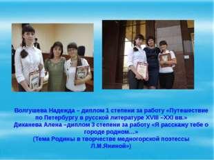 Волгушева Надежда – диплом 1 степени за работу «Путешествие по Петербургу в
