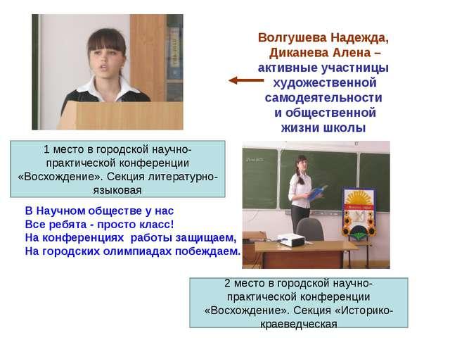Волгушева Надежда, Диканева Алена – активные участницы художественной самодея...