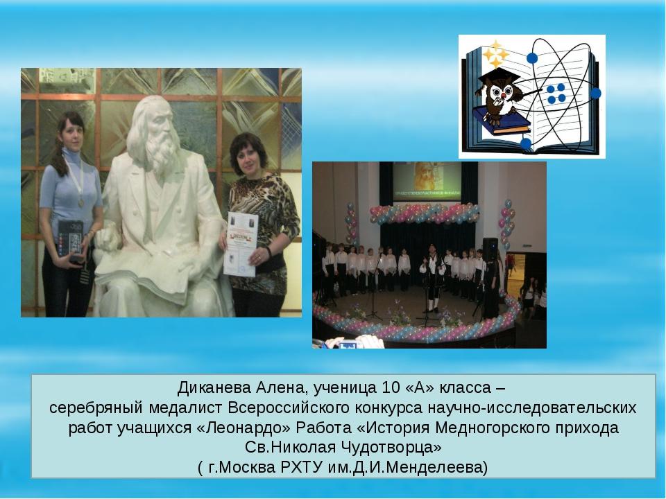 Диканева Алена, ученица 10 «А» класса – серебряный медалист Всероссийского ко...
