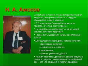 Н. А. Амосов Известный в России и за её пределами хирург, академик, автор кни