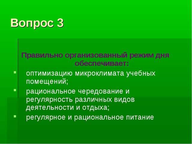 Вопрос 3 Правильно организованный режим дня обеспечивает: оптимизацию микрокл...