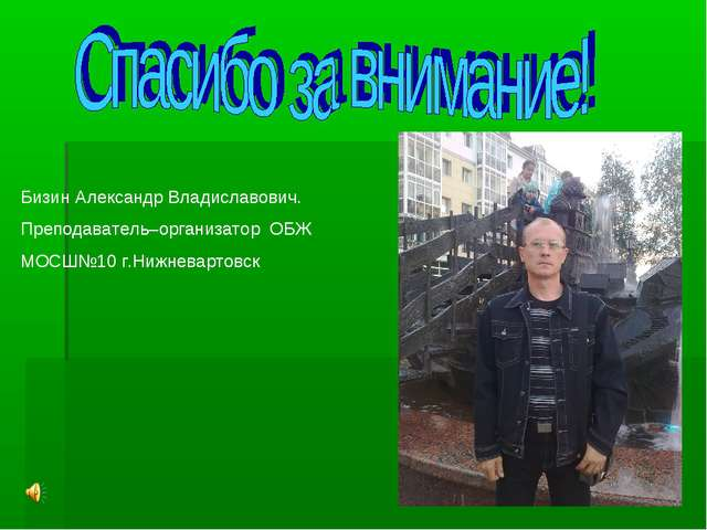 Бизин Александр Владиславович. Преподаватель–организатор ОБЖ МОСШ№10 г.Нижнев...