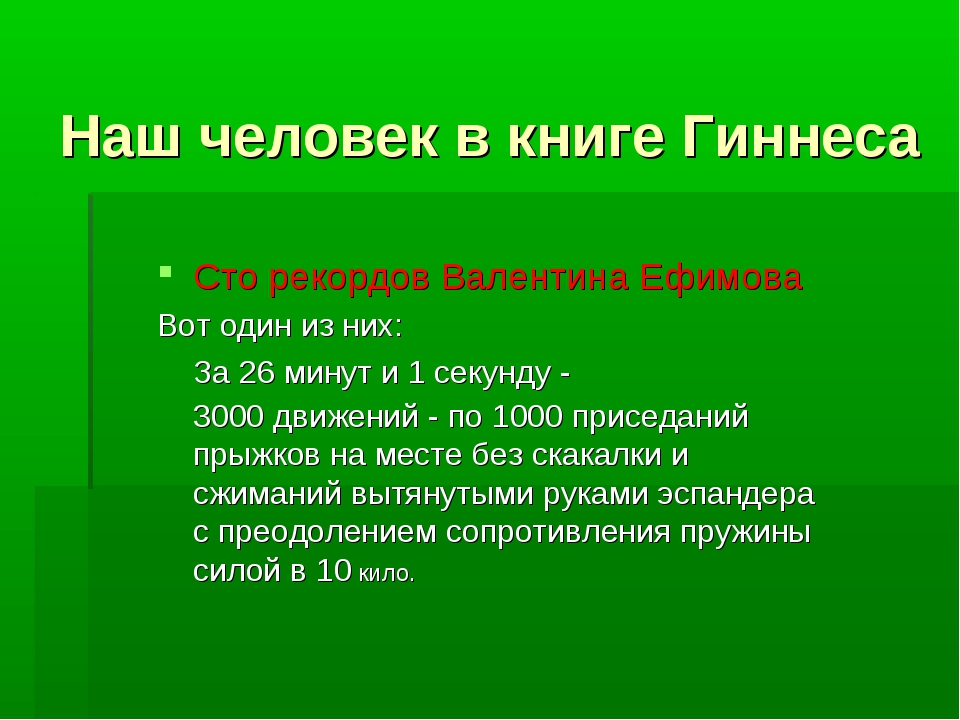 Наш человек в книге Гиннеса Сто рекордов Валентина Ефимова Вот один из них: З...