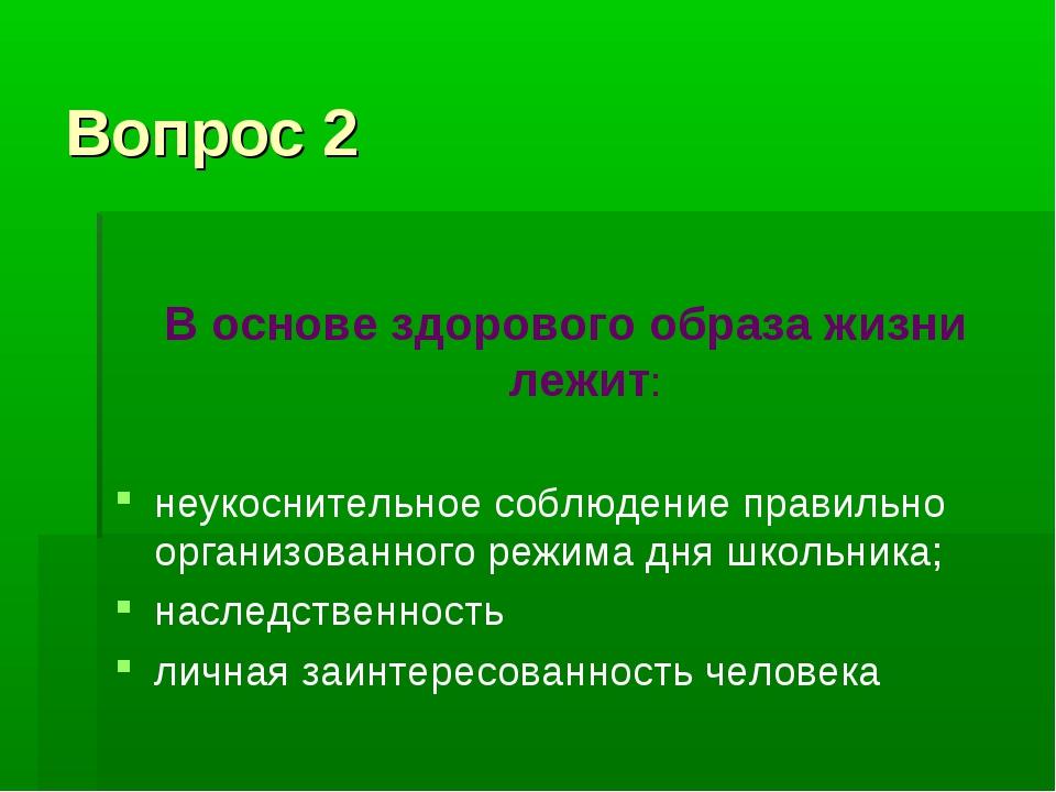 Вопрос 2 В основе здорового образа жизни лежит: неукоснительное соблюдение пр...