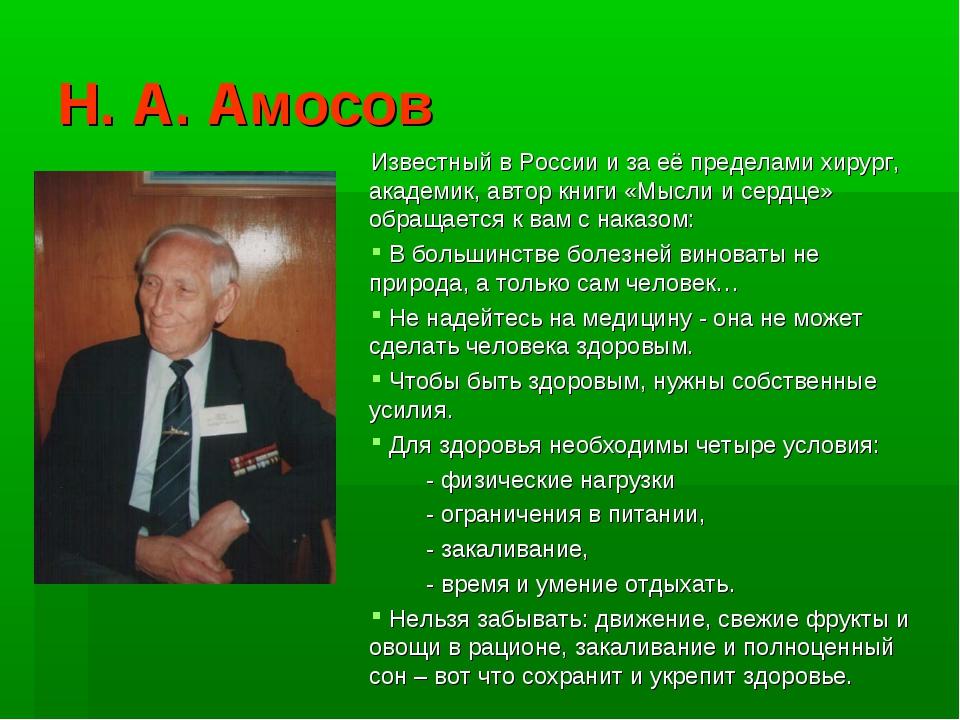 Н. А. Амосов Известный в России и за её пределами хирург, академик, автор кни...