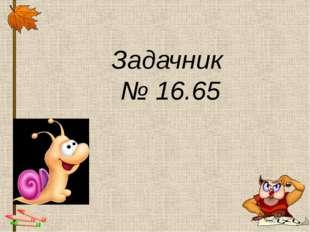 Задачник  № 16.65