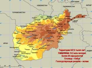 Территория 647,5 тысяч км2. Население 15.5 млн.человек. Более 20 народностей