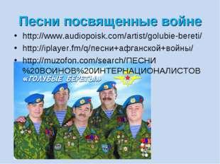 Песни посвященные войне http://www.audiopoisk.com/artist/golubie-bereti/ http