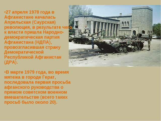 27 апреля 1978 года в Афганистане началась Апрельская (Саурская) революция, в...