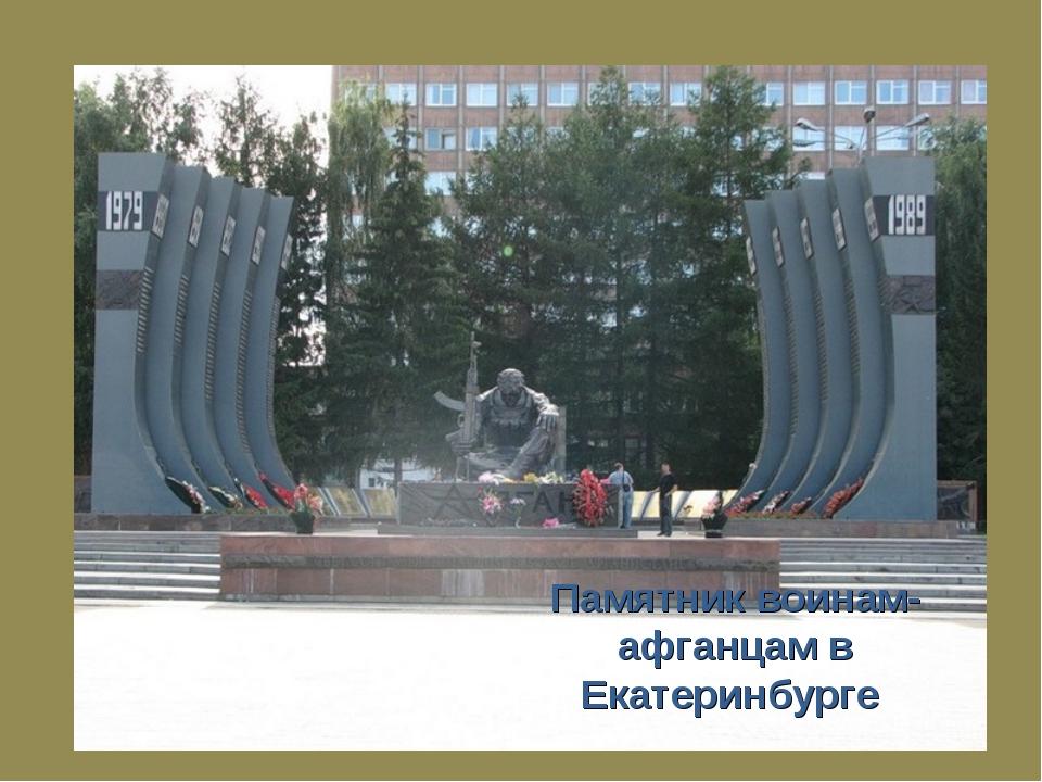 Памятник воинам-афганцам в Екатеринбурге