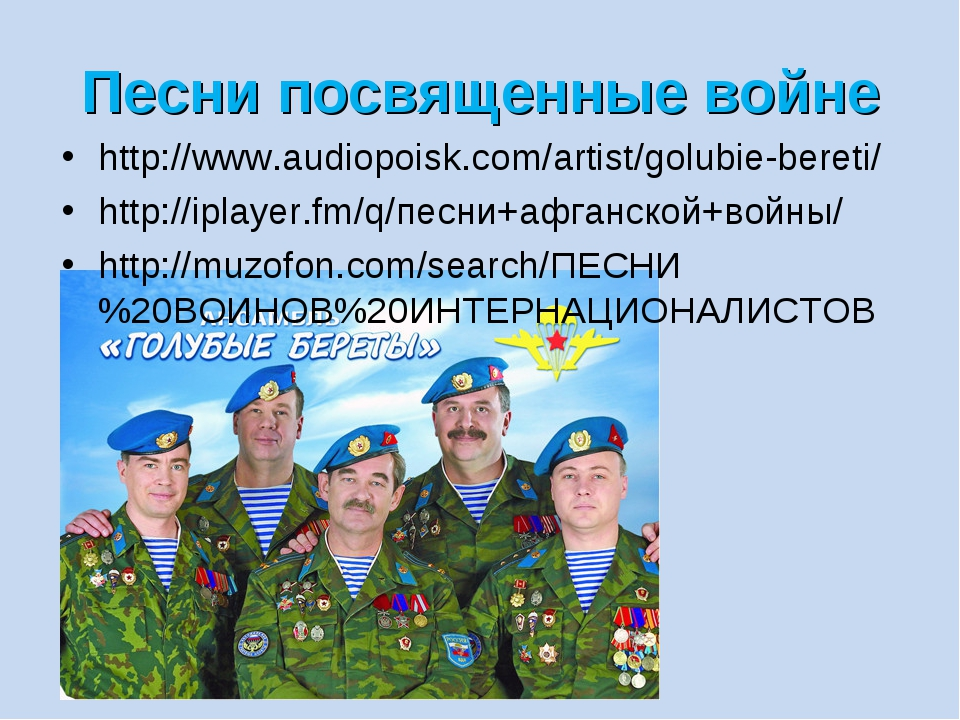 Песни посвященные войне http://www.audiopoisk.com/artist/golubie-bereti/ http...