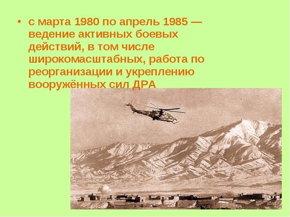 с марта 1980 по апрель 1985 — ведение активных боевых действий, в том числе ш...