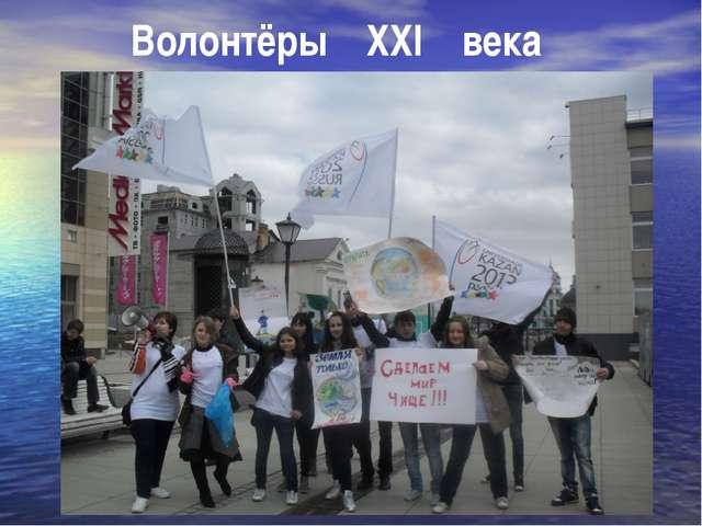 Волонтёры XXI века