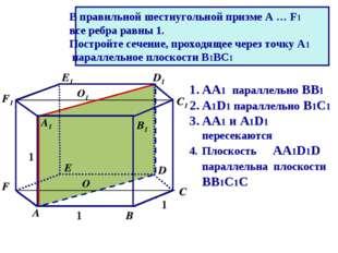 1 1 1 О О1 В правильной шестиугольной призме A … F1 все ребра равны 1. Постро