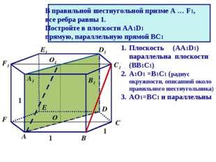 1 1 1 О О1 В правильной шестиугольной призме A … F1, все ребра равны 1. Постр
