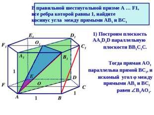 1 1 1 О О1 В правильной шестиугольной призме A … F1, все ребра которой равны
