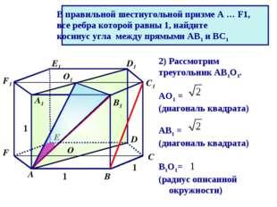 2) Рассмотрим треугольник АВ1О1. AO1 = (диагональ квадрата) AB1 = (диагональ
